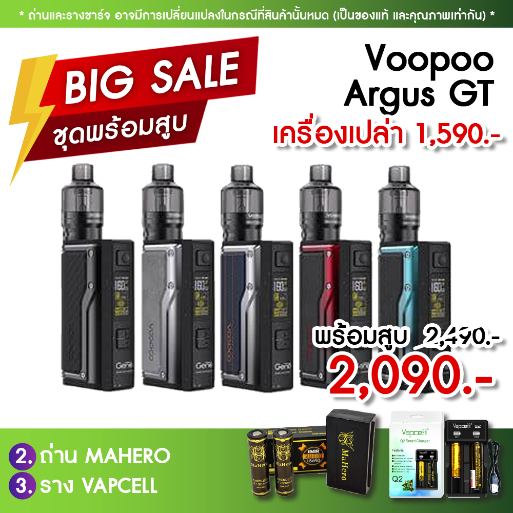 ชุดพร้อมสูบ VOOPOO Argus GT Kit 160W with PnP Pod Tank