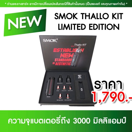 SMOK Thallo Kit Limited Edition Set