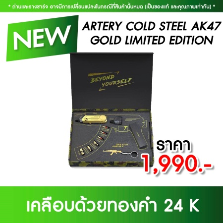 Artery Cold Steel AK47 Pod 1500mAh(Gold Limited)